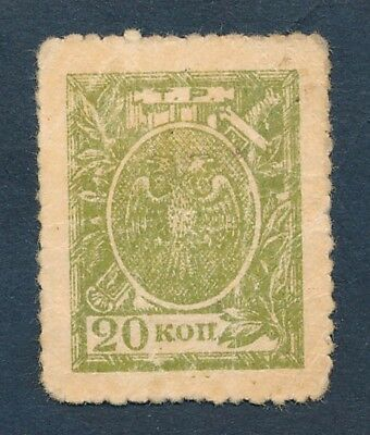 "Russia: North Caucasus 1919 20 Kopeks ""RARE CARDBOARD EMERGENCY ISSUE"". PS538 VF"