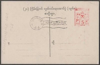 Burma Very Scarce Meter Franked Early Used Picture P. Card