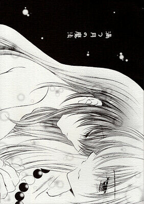InuYasha Inu Yasha x Kagome ENGLISH Translated LOVE Doujinshi Comic Full Moon