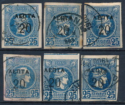 Greece 1900, 6 Overprinted Small Hermes Heads With Different Shades. #k908