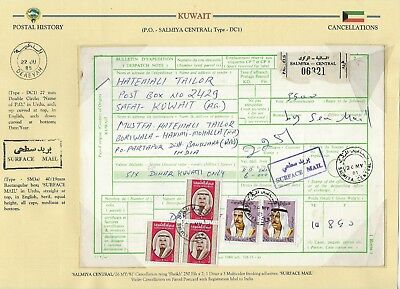 KUWAIT 1980s SPECIALIZED COLLECTION OF 12 DIFFERENT TOWN CANCELS DEAEYAH BAUDWA
