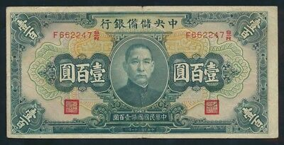 """China: CENTRAL RESERVE BANK 1942 WWII 100 Yuan """"SYS MAUSOLEUM"""". Pick J14a"""