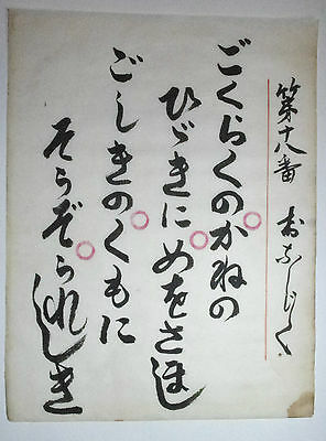 GOEIKA Poem 6 : ORIGINAL Japanese HIRAGANA Shodo Sumi Ink Brush Zen Calligraphy