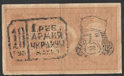 1 Ruble From Russia With Overprint Rare