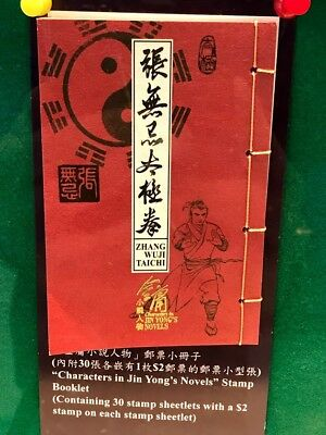 China Hong Kong 2018 張無忌太極拳 金庸  Stamp Booklet Characters in Jin Yong's Novels