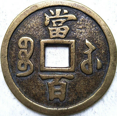 China Ancient Bronze coin Diameter:50mm/thickness:3mm