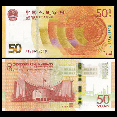 China 50 Yuan, 2018, 70th Anniversary of the issuance of RMB, COMM. , UNC
