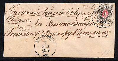 RUSSIA 1879 - Cover with 8kop russian stamp posted ЧИГИРИНЪ (Chyhyryn - Ukraine)