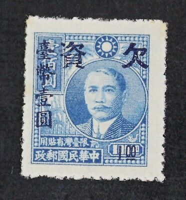 CKStamps: China Taiwan Stamps Collection Scott#J17 Unused LH NG