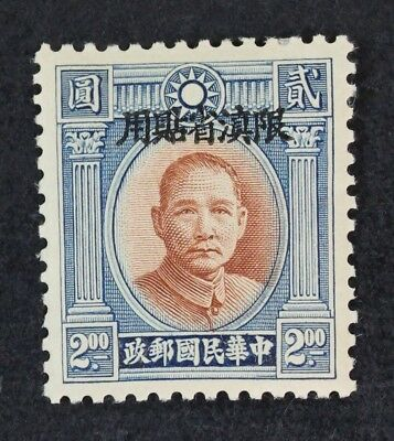 CKStamps: China ROC Yunnan Stamps Collection Scott#43 Mint H OG