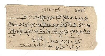 Circa 1917 Stampless Cover, Official Mail, Nepal
