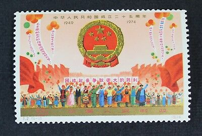 CKStamps: China PRC Stamps Collection Scott#1204 Mint NH OG