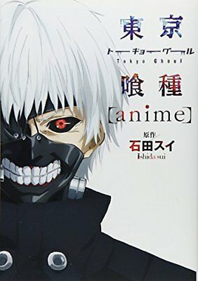 New Tokyo Ghoul Anime First Official Book Young Jump Comics japan Sui Ishida