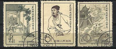 CHINA PRC SC#355-57,  700th Anniv. of Playwright Kuan Han-ching Works C50 CTO NH