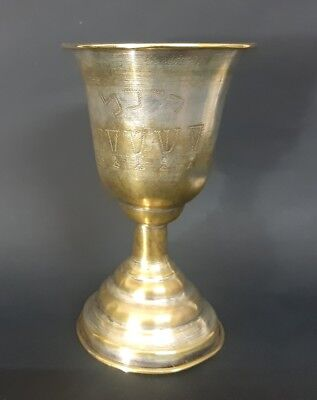 Israel Vintage Etched Silver Plated Wine Goblet/Cup Tall Kiddush Judaica Jewish
