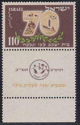 ISRAEL 1952 / 110p with tab MNH T0790