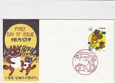 japan stamps cover ref 19067