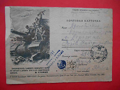USSR 1945 TANK, soldiers. Russian WWII postcard from Red Army, censored