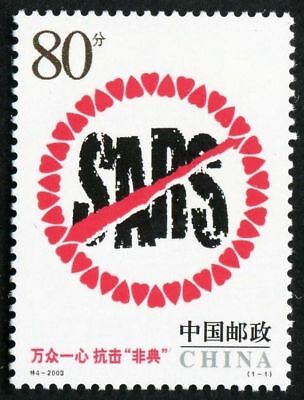 China 2003 United One in Fighting against SARS stamps 非典 特4