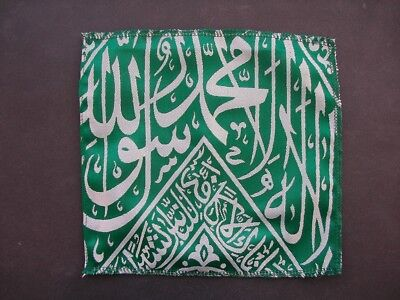 Islamic Arabic Art Kiswa - Cloth From Room Of Tomb Of The Prophet Muhammad (Sav)