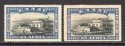 "GREECE 1913 - 2x25L ""Souda - Crete"" issue - Mint"