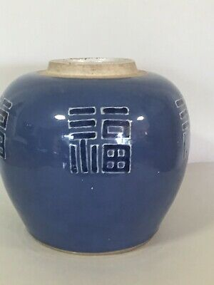 "Chinese Qing Dynasty Old Antique Blue Glaze Porcelain '福""Pot Jar"