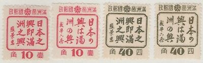 MANCHUKUO MH Scott # 154-157 - some gum spots, remnants (4 Stamps) -11