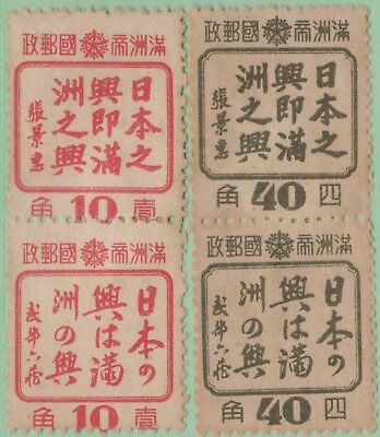 MANCHUKUO MH Scott # 154-157 - some gum spots, remnants (4 Stamps) -19