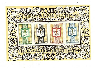 Ukraine Government In Exile 1964 Olympic Souv Sheet