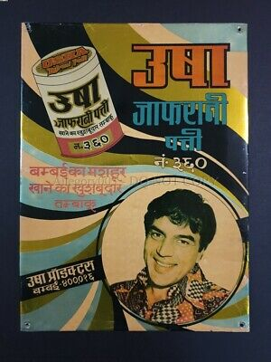 Vintage Tin Sign USHA CHEWING TOBACCO Dharmendra 7.25in x 9.75in