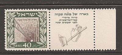 Israel 1949 Petah Tikvah MNH Right Tab Scott 27  Bale 17