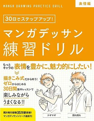 Anime How to Draw Manga Drawing Practice Drill Facial expressions Japan F/S