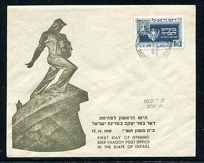 Israel Cover Post Office Opening of BEER YAAQOV 1949. x30048