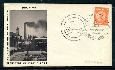 Israel Event Cover 25th Ann of GIVAT BRENER 1953. x30398