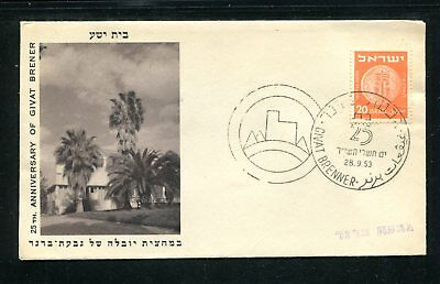 Israel Event Cover GIVAT BRENER 1953. x30326