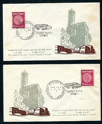 Israel Event Cover 3rd Session of the Zionist Executive Committes  1952. x31023