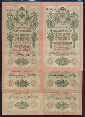 "Russia: 1909 (1912) 10 Rubles Sig Shipov ""SET OF 12 DIFFERENT SIGS"". Pick 11c"
