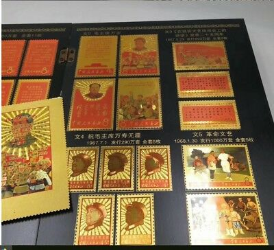 A full set of gold foil stamps during the Chinese Cultural Revolution