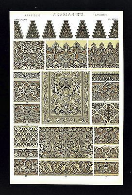 1868 Owen Jones Ornament Print Arabian No 2 Mosque of Kalaoon Cairo Architecture
