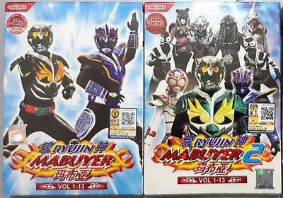 DVD RYUJIN MABUYER S1 + S2 (26 Episodes) DVD + Free Mystery Gift