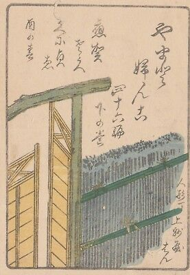 SURIMONO - BRUSHWOOD FENCE AND GATE - Real Japanese Woodblock Print C1890s