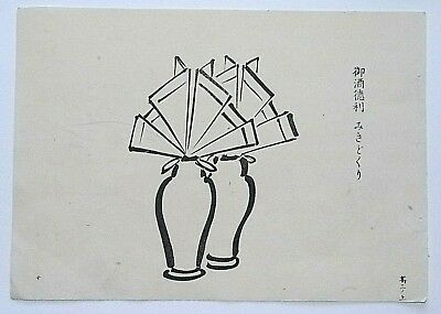 TRADITIONAL FOLDED PAPER DECORATIONS - JAPANESE WOODBLOCK PRINT By GYOKUSHO