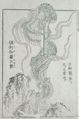 HOKUSAI MANGA - DRAGON SWORD  - Original Woodblock Print (Woodcut)