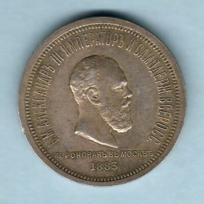 Russia. 1883 Rouble.. Alexander 111 Coronation..  EF/gEF - Much Lustre