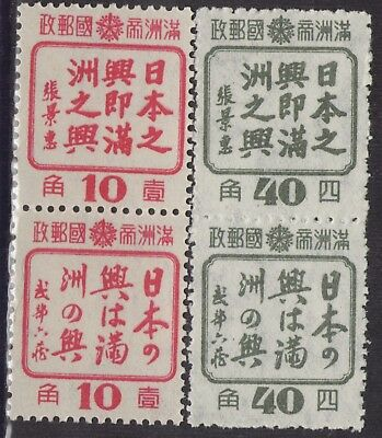 MANCHUKUO MLH Scott # 154-157 - some gum spots (4 Stamps) -17
