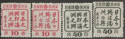 MANCHUKUO MNH Scott # 154-157 - some gum spots (4 Stamps) -1