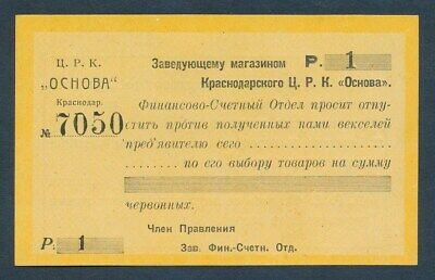 """Russia: Nth Caucasus 1923 1 Gold Ruble """"RARE EMERGENCY ISSUE"""". Pick Unlisted UNC"""