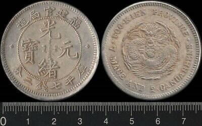 China: 7 Mace and 2 Candareen (Dollar) Foo-Kien Province Dragon Coin Not Genuine