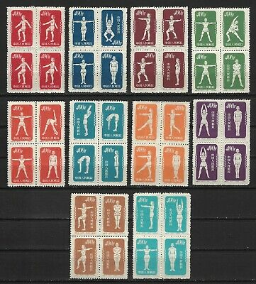CHINA PRC SC#141-50R,   Gymnastics by Radio Complete Set   S4R   Mint NH NGAI