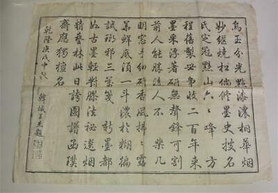 19th C Chinese Caligraphy Wood Block Print Panel  Signature & Seal & Provenance